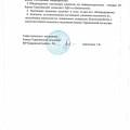 реш.№80 от 28.12.2012г. Об утвеждении ген.плана и ППЗ 002